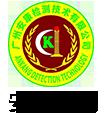 广州安康检测技术有限公司
