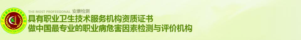 安康检测,做中国最专业的环境检测机构